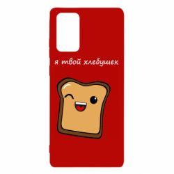 Чохол для Samsung Note 20 Я твій хлібець