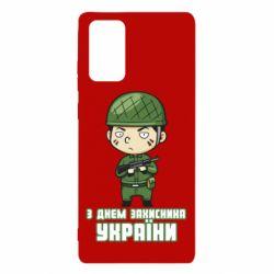 Чехол для Samsung Note 20 З днем захисника України, солдат