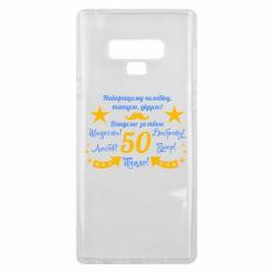 Чохол для Samsung Note 9 Найкращому чоловікові, батькові, дідусеві
