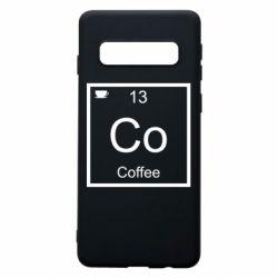 Чохол для Samsung S10 Co coffee