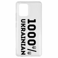 Чохол для Samsung S10 1000% Українець