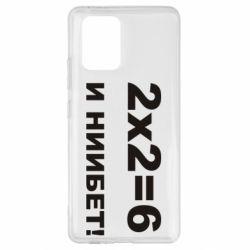Чехол для Samsung S10 Lite 2х2=6