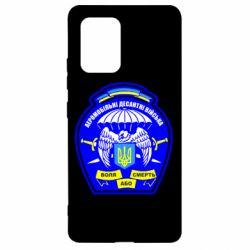 Чехол для Samsung S10 Lite Аеромобільні десантні війська