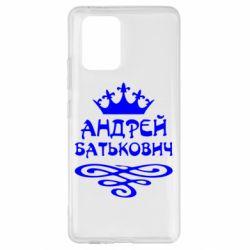 Чехол для Samsung S10 Lite Андрей Батькович