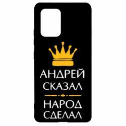 Чехол для Samsung S10 Lite Андрей сказал - народ сделал