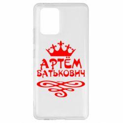 Чехол для Samsung S10 Lite Артем Батькович