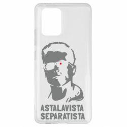 Чехол для Samsung S10 Lite Astalavista Separatista