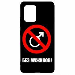 Чохол для Samsung S10 Без мужиків!