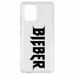 Чехол для Samsung S10 Lite Bieber