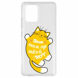 Чехол для Samsung S10 Lite Cat with a quote on the stomach
