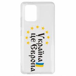 Чохол для Samsung S10 Це Європа