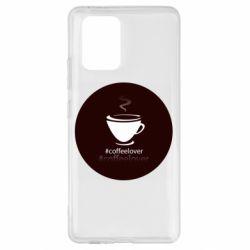Чехол для Samsung S10 Lite #CoffeLover