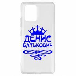 Чохол для Samsung S10 Денис Батькович