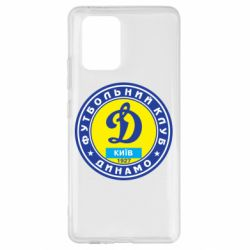 Чехол для Samsung S10 Lite Динамо Киев