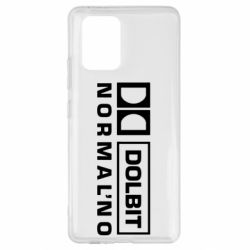Чехол для Samsung S10 Lite Dolbit Normal'no
