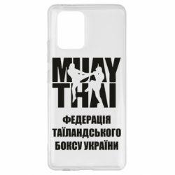 Чехол для Samsung S10 Lite Федерація таїландського боксу України