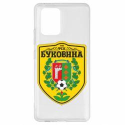 Чехол для Samsung S10 Lite ФК Буковина Черновцы
