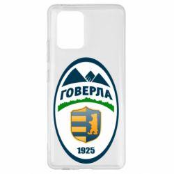 Чехол для Samsung S10 Lite ФК Говерла Ужгород