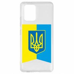 Чехол для Samsung S10 Lite Flag with the coat of arms of Ukraine
