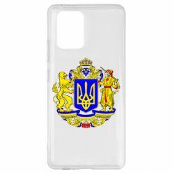 Чехол для Samsung S10 Lite Герб Украины полноцветный