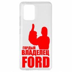 Чохол для Samsung S10 Гордий власник FORD