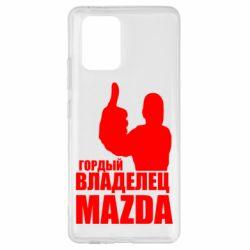 Чохол для Samsung S10 Гордий власник MAZDA
