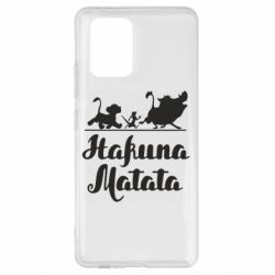 Чохол для Samsung S10 Hakuna Matata