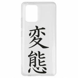 Чехол для Samsung S10 Lite HENTAI (JAP)