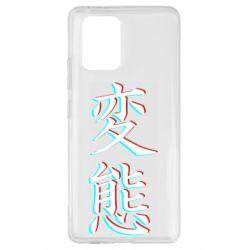 Чехол для Samsung S10 Lite HENTAI JAPAN GLITCH