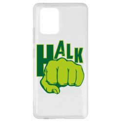 Чехол для Samsung S10 Lite Hulk fist