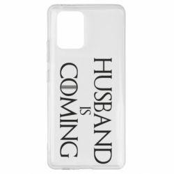 Чехол для Samsung S10 Lite Husband is coming
