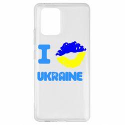 Чохол для Samsung S10 I kiss Ukraine