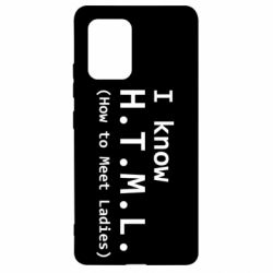 Чехол для Samsung S10 Lite I know html how to meet ladies