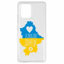 Чехол для Samsung S10 Lite I love Donetsk, Ukraine