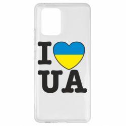 Чехол для Samsung S10 Lite I love UA