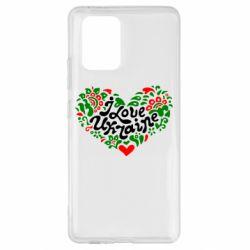 Чохол для Samsung S10 I love Ukraine heart