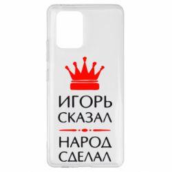 Чехол для Samsung S10 Lite Игорь сказал - народ сделал