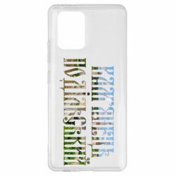 Чехол для Samsung S10 Lite Кам'янець - Подільський