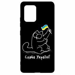 Чехол для Samsung S10 Lite Кіт Слава Україні!