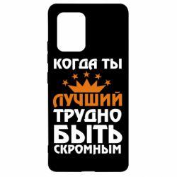 Чехол для Samsung S10 Lite Когда ты лучший, трудно быть скромным