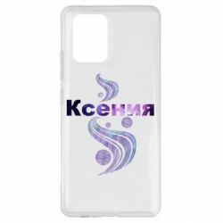 Чехол для Samsung S10 Lite Ксения
