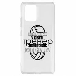 Чохол для Samsung S10 Lite Найкращий Тренер По Волейболу