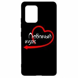 Чехол для Samsung S10 Lite Любимый муж