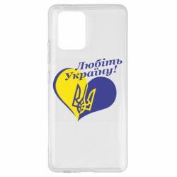 Чехол для Samsung S10 Lite Любіть нашу Україну