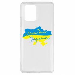 Чехол для Samsung S10 Lite Мій дім - Україна!