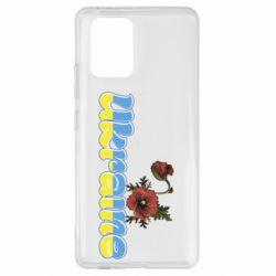 Чехол для Samsung S10 Lite Надпись Украина с цветами
