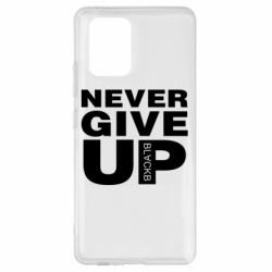 Чехол для Samsung S10 Lite Never give up 1
