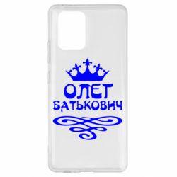Чохол для Samsung S10 Олег Батькович