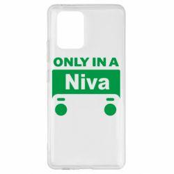 Чехол для Samsung S10 Lite Only Niva