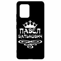Чохол для Samsung S10 Павло Батькович